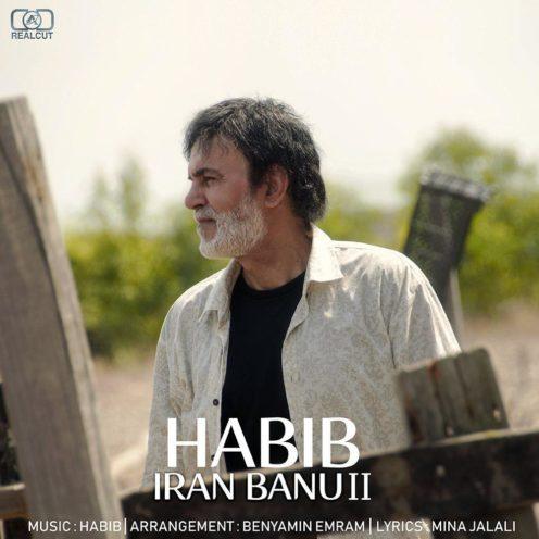 دانلود آهنگ جدید حبیب ایران بانو(ورژن جدید)