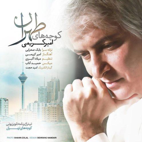 دانلود آهنگ جدید امیر کریمی کوچه های طهران