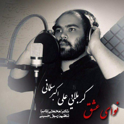 دانلود آهنگ جدید علی اکبر سلمانی نوای عشق