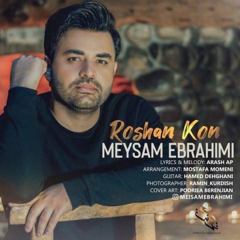 دانلود آهنگ جدید میثم ابراهیمی روشن کن