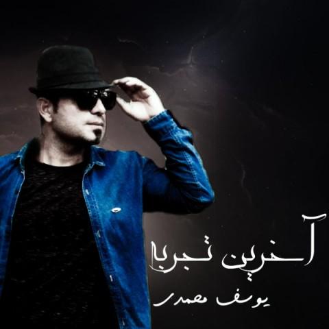 دانلود آهنگ جدید یوسف محمدی آخرین تجربه