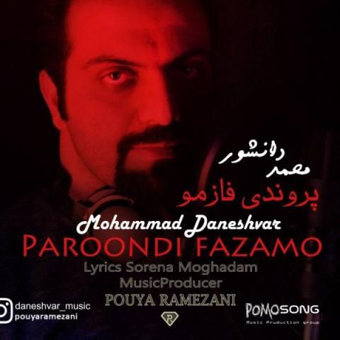 دانلود آهنگ جدید محمد دانشور پروندی فازمو