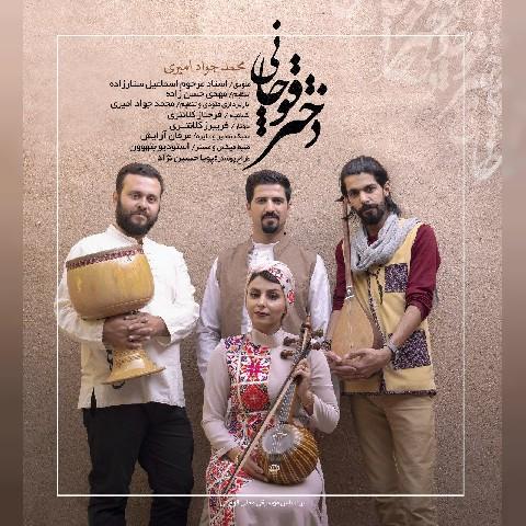 دانلود آهنگ جدید محمد جواد امیری دختر قوچانی