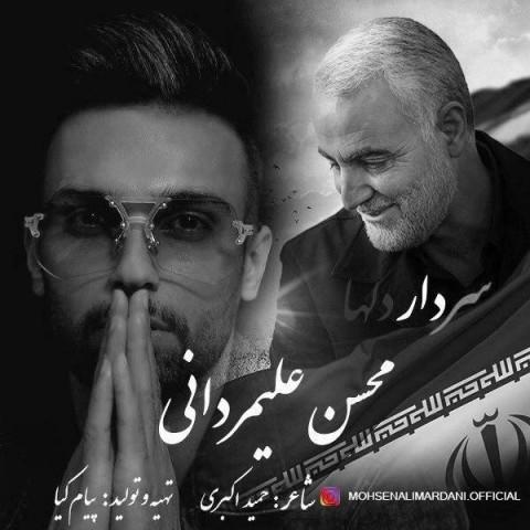 دانلود آهنگ جدید محسن علیمردانی سردار دلها