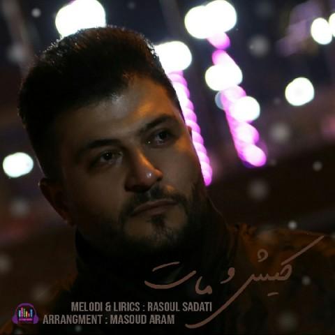 دانلود آهنگ جدید رسول ساداتی کیش و مات