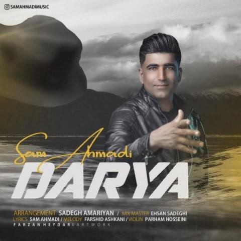 دانلود آهنگ جدید سام احمدی دریا