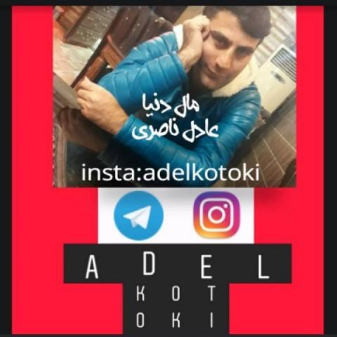 دانلود آهنگ جدید عادل ناصری مال دنیا