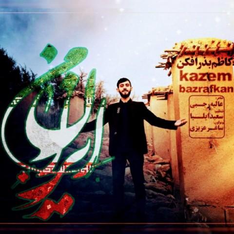 دانلود آهنگ جدید کاظم بذرافکن ایران من