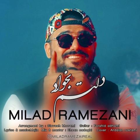 دانلود آهنگ جدید میلاد رمضانی دلتم بخواد