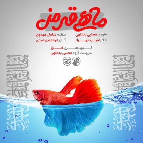 دانلود آهنگ جدید گروه هنری فراز ماهی قرمز