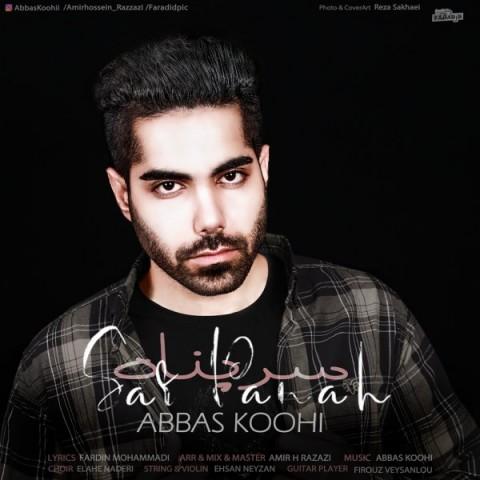 دانلود آهنگ جدید عباس کوهی سرپناه
