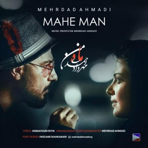 دانلود آهنگ جدید مهرداد احمدی ماه من