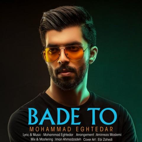 دانلود آهنگ جدید محمد اقتدار بعد تو
