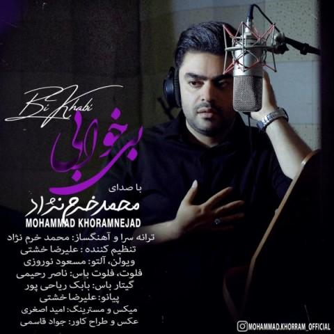 دانلود آهنگ جدید محمد خرم نژاد بی خوابی