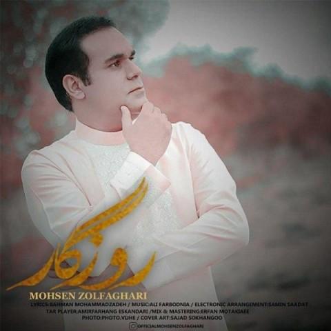 دانلود آهنگ جدید محسن ذوالفقاری روزگار