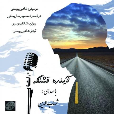 دانلود آهنگ جدید شهاب الدین آینده قشنگه