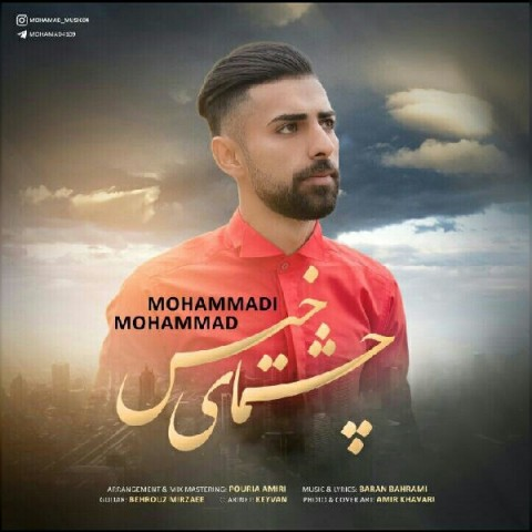 دانلود آهنگ جدید محمد محمدی چشمای خیس