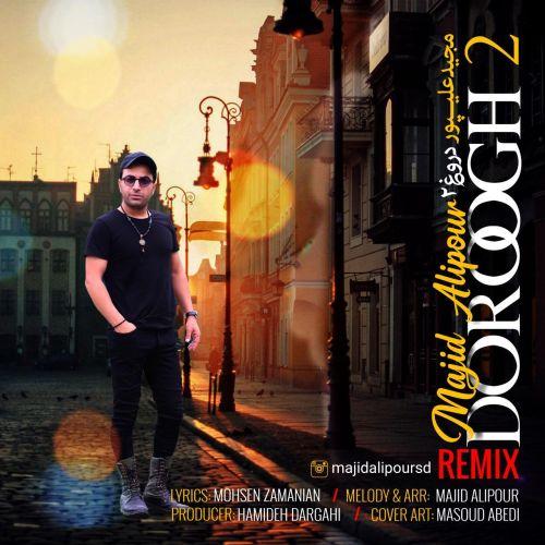 دانلود آهنگ جدید مجید علیپور دروغ ۲ (رمیکس)