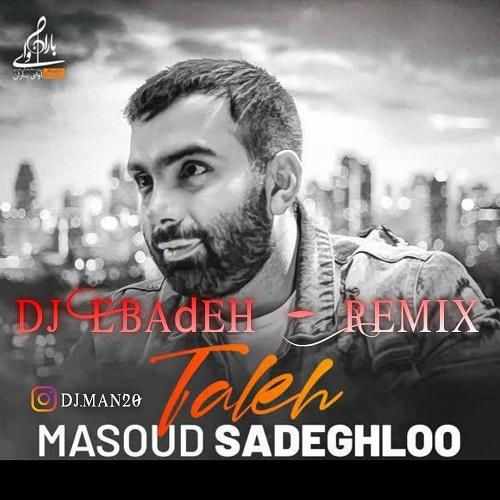 دانلود آهنگ جدید مسعود صادقلو تله (ریمیکس دیجی عباده)