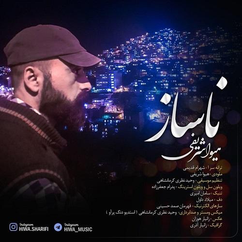 دانلود آهنگ جدید هیوا شریفی ناساز