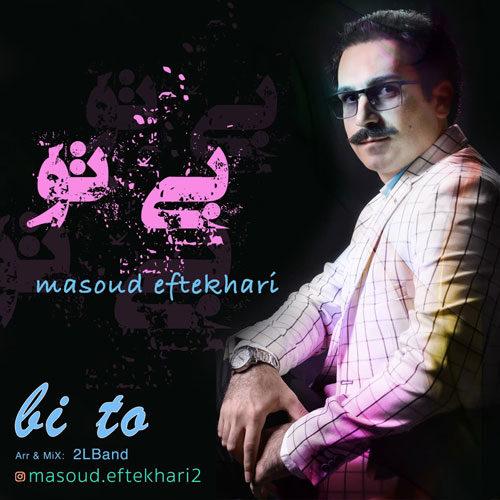 دانلود آهنگ جدید مسعود افتخاری بی تو