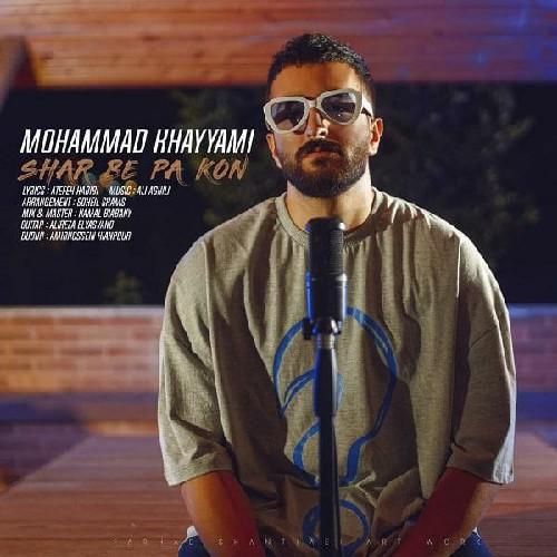 دانلود آهنگ جدید محمد خیامی شر به پا کن