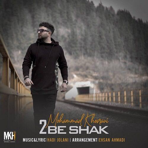 دانلود آهنگ جدید محمد خسروی دو به شک