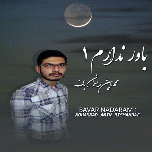 دانلود آهنگ جدید محمد امین ریسمان باف باور ندارم ۱