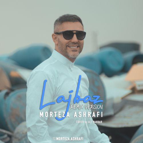دانلود آهنگ جدید مرتضی اشرفی لجباز (ریمیکس)