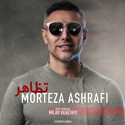 دانلود آهنگ جدید مرتضی اشرفی تظاهر